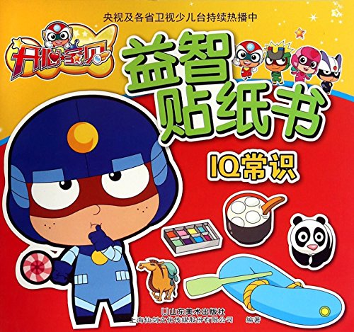Happy Baby Puzzle Sticker Book: IQ knowledge(Chinese Edition): SHANG HAI XIAN JIAN WEN HUA CHUAN ...