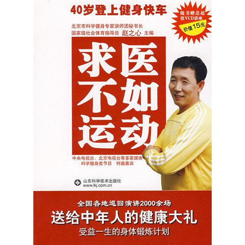 doctor as sport (with CD)(Chinese Edition): ZHAO ZHI XIN