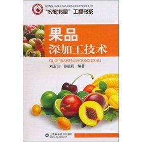 Fruit processing technology(Chinese Edition): LIU YU TIAN SUN ZU LI