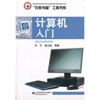 Introduction to Computer Engineering Book Series Farm House(Chinese Edition)