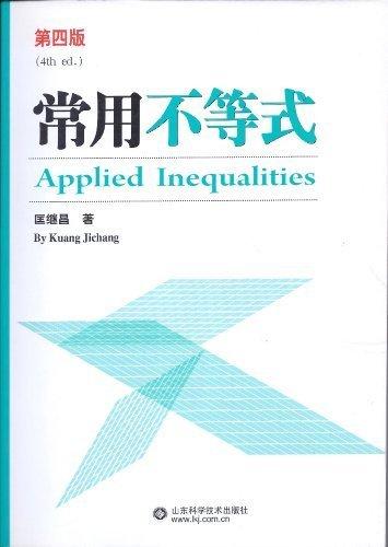 9787533156329: Inequalities (4th edition)