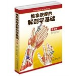 9787533172329: Trail Guide to the Body(Chinese Edition)