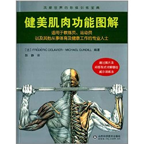 9787533172701: Bodybuilding muscle function diagram(Chinese Edition)