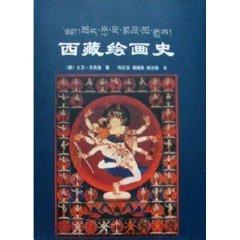A History of Tibetan Painting(Chinese Edition): JIE KE XUN (Jackson)