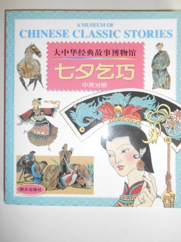 Cowherd and Girl Weaver(Chinese Edition): BEN SHE.YI MING