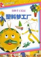 DreamWorks wonderful hand-park --- Plastic(Chinese Edition): XI BAN YA)AN
