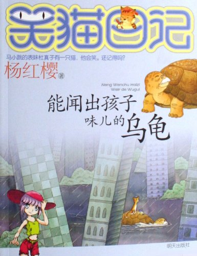 9787533253301: Turtle Who could Sniff out the Children (Chinese Edition)