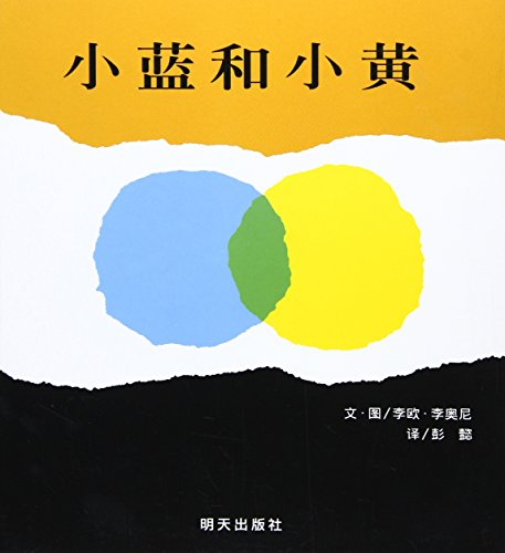 Little Blue and Little Yellow (Chinese Edition): Li Ao