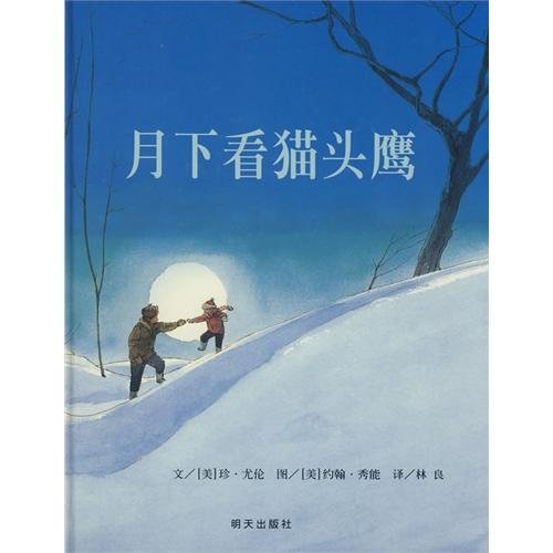9787533258634: Owl Moon (Chinese Edition)