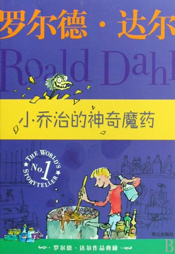 9787533259648: Georges Marvellous Medicine (Chinese Edition)