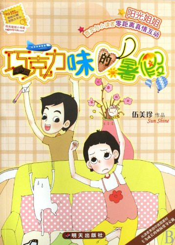 The Chocolate Summer Holliday (Chinese Edition): wu mei zhen