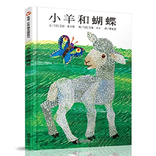 Lamb and the butterfly(Chinese Edition): BEN SHE.YI MING