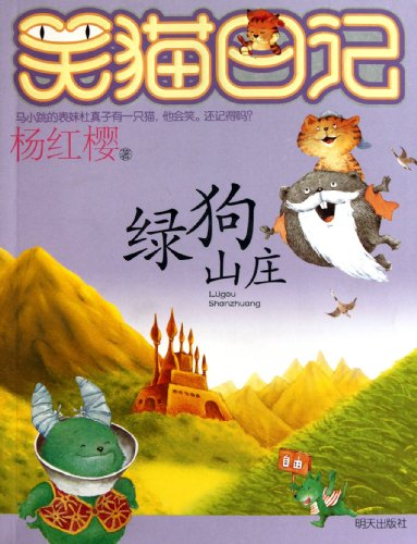 9787533264369: Diaries of Smiling cat. Green Dog Mountain Resort (Chinese Edition)