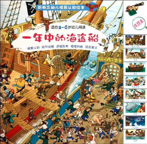 9787533264475: Year-round Pirate Ship-New Concept Baby Contextual Cognition Picture Book-Read by 2-6 Year-Old Babies (Chinese Edition)
