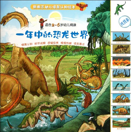9787533264499: Year-round Dinosaur World-New Concept Baby Contextual Cognition Picture Book-Read by 2-6 Year-Old Babies (Chinese Edition)