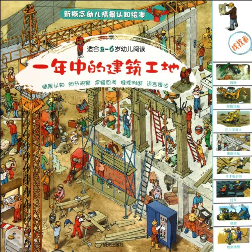 Year-round Construction Site-New Concept Baby Contextual Cognition Picture Book-Read by 2-6 ...