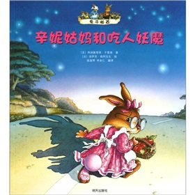 Xinni aunt and the man-eating demon rabbit Passy(Chinese Edition): BEN SHE.YI MING