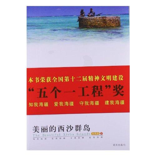 The Paracel Islands(Chinese Edition): LIU XIAN PING
