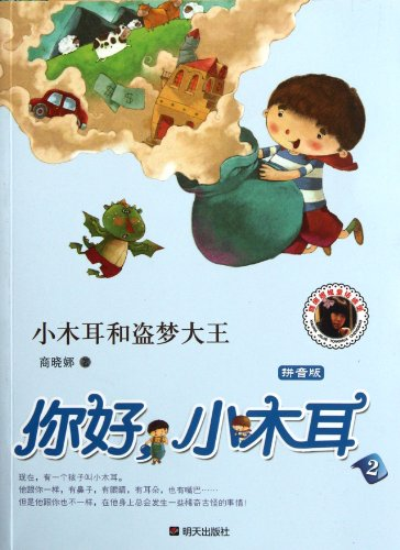 9787533268756: Xiao Muer and the King of Stealing Dream Hello, Xiao Muer Pin Yin version (Chinese Edition)