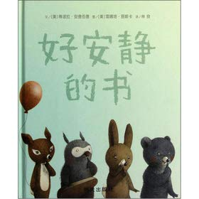 9787533269203: The Quiet Book(Chinese edition)