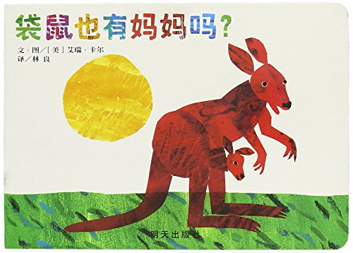 9787533269463: Does a Kangaroo Have a Mother,Too (Chinese Edition)