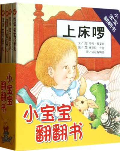 9787533270254: Peepbo Board Bks (Chinese Edition)