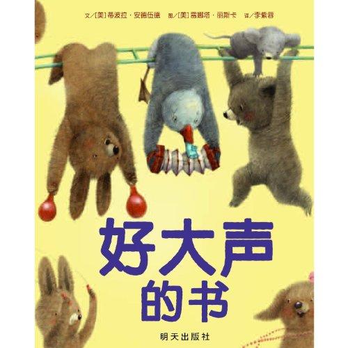 9787533271305: Believe carefully selected picture book in the friendship world ¡¤very loudly of book (Chinese edidion) Pinyin: xin yi shi jie jing xuan tu hua shu.hao da sheng de shu