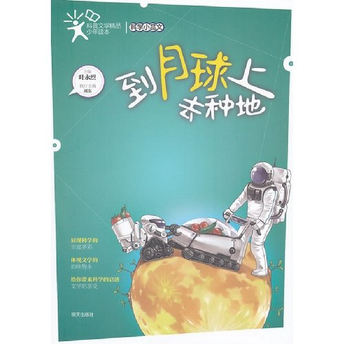 Science Literary Masterpiece Junior Reading scientific essays: to the moon farming(Chinese Edition)...