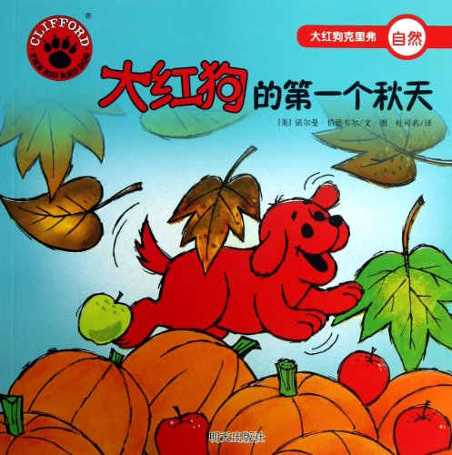 9787533273026: Cliffords First Autumn (Chinese Edition)