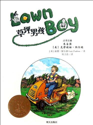 9787533273750: Lawn Boy (Chinese Edition)