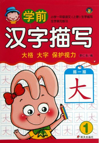 Description Of A Pre School Characters(chinese Edition)
