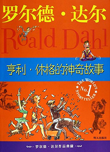 9787533278847: Works of Roald Dahl Collection: Henry Sugar amazing story(Chinese Edition)