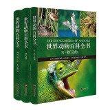World Animal Encyclopedia - Birds Reptiles(Chinese Edition): MEI ] ZHEN NI BU LU SI . DENG