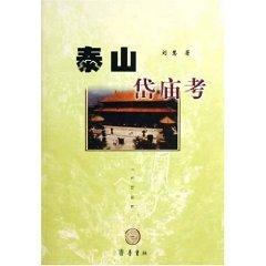 9787533311704: Taishan Dai Temple test [Paperback]