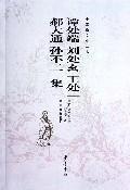 9787533315054: Tan Xuan Wang Chuyi at the end of Liu Hao Datong at Sun Buer Set [paperback]