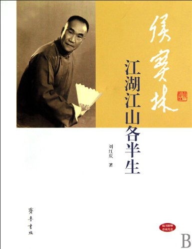 9787533322908: Hou Baolin-from Nobody to Master (Chinese Edition)
