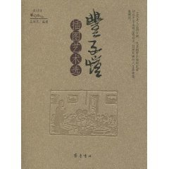 9787533323646: A selection of Feng Zikais Art Illustrations (Chinese Edition)