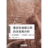 9787533324254: Restart the Stilwell Road multi-angle analysis: Guizhou Qinglong twenty-four turn as the starting point(Chinese Edition)
