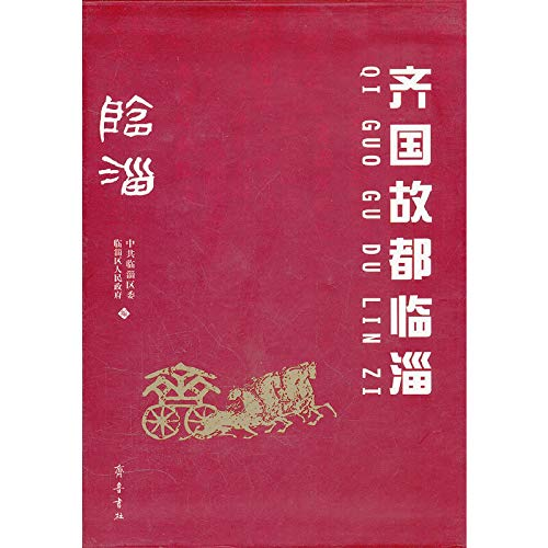 9787533325183: Ancient capital of Qi Linzi (Set of 2)(Chinese Edition)