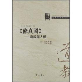 The comprehension Figure: Taoism and the human body(Chinese Edition)