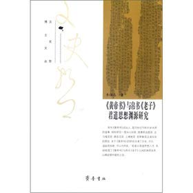 9787533326180: The text of Dr. Shi Zhe Wencong: Huangdi book with silk manuscripts I monarch Road ideological origins research(Chinese Edition)