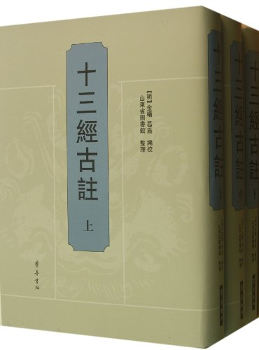 9787533327583: Ancient Notes of the Thirteen Classics (Chinese Edition)