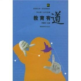 Education Ethics - New education library my education essay(Chinese Edition): LI ZHEN XI ZHU BIAN
