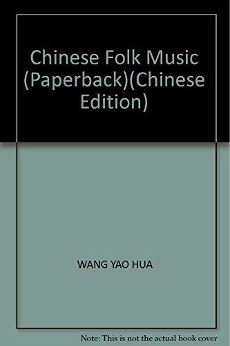 9787533443986: Chinese Folk Music (Paperback)(Chinese Edition)