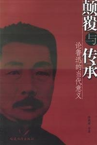 9787533444303: subversion and Inheritance: The Contemporary Significance of Lu Xun (Paperback)