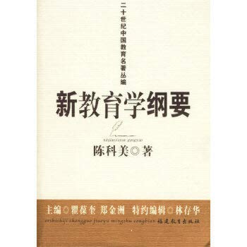 New Genuine] the the new pedagogy Outline (Chen KEMEI) - 20th century Chinese education classics ...