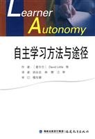independent study ways and means(Chinese Edition): QIU YONG ZHONG
