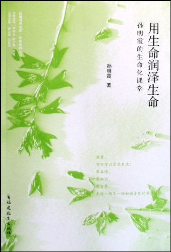 9787533451844: To Moisten Life with Life - Class of Sun Mingxias Life (Chinese Edition)
