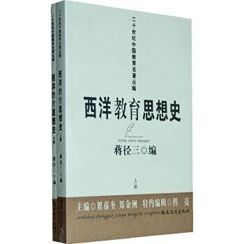 History of Western educational thought - Qu Shiying(Chinese Edition): QU SHI YING BIAN