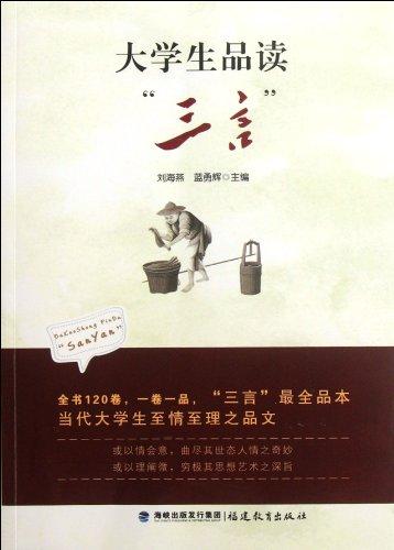 The New Genuine] college students read what: LIU HAI YAN